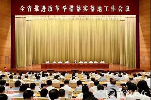 8月28日全省推進改革舉措落實落地工作會議在濟南舉行